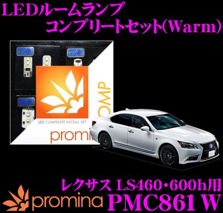 promina COMP LEDルームランプ PMC861W レクサス LS460/LS600h(USF40/UVF40)用コンプリートセット プロミナコンプ Warm(暖色系)