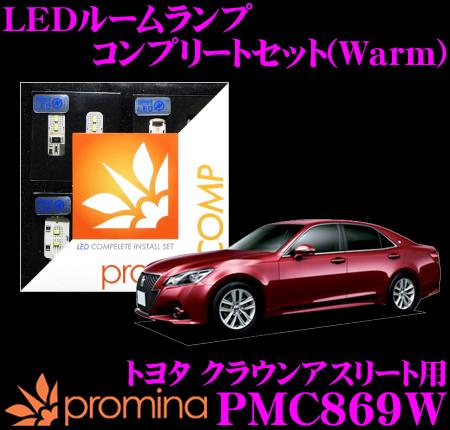 promina COMP LEDルームランプ PMC869W トヨタ クラウンアスリート(GRS210/GRS211/GRS214/AWS210)用コンプリートセット プロミナコンプ Warm(暖色系)