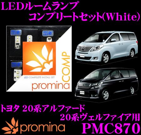promina COMP LEDルームランプ PMC870 トヨタ アルファード/ヴェルファイア(ANH20W/ANH25W/GGH20W/GGH25W)用コンプリートセット プロミナコンプ ホワイト
