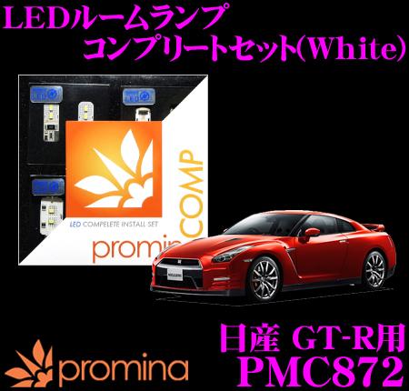 promina COMP LEDルームランプ PMC872 日産 GT-R(R35)用コンプリートセット プロミナコンプ ホワイト