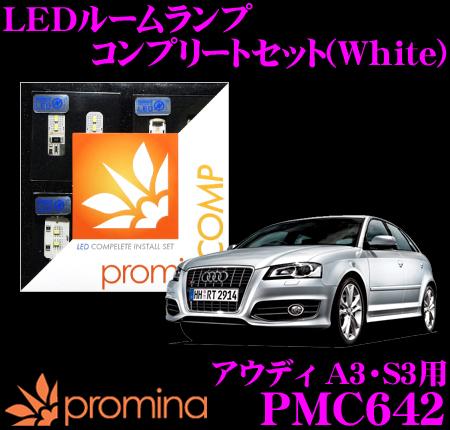promina COMP LEDルームランプ PMC642 アウディ A3/S3(8PC)用コンプリートセット プロミナコンプ ホワイト, 部品堂 4fb26ebd
