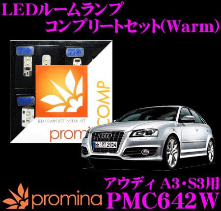 promina COMP LEDルームランプ PMC642W アウディ A3/S3(8PC)用コンプリートセット プロミナコンプ Warm(暖色系)