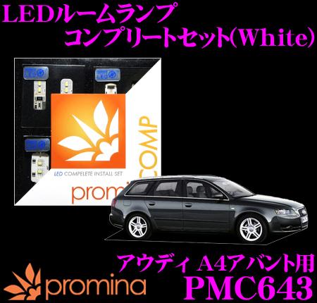 promina COMP LEDルームランプ PMC643 アウディ A4アバント(8E)用コンプリートセット プロミナコンプ ホワイト