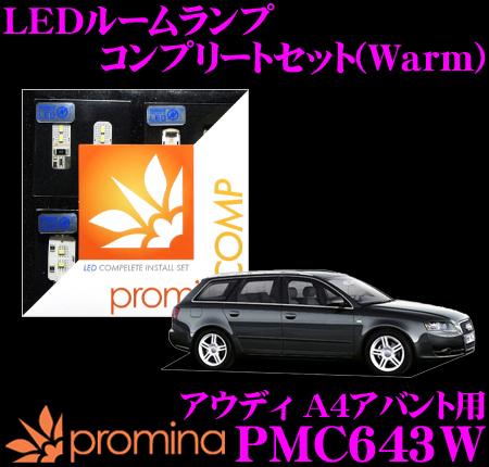 promina COMP LEDルームランプ PMC643W アウディ A4アバント(8E)用コンプリートセット プロミナコンプ Warm(暖色系)