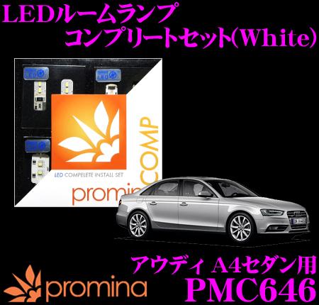 promina COMP LEDルームランプ PMC646 アウディ A4セダン(8K)用コンプリートセット プロミナコンプ ホワイト