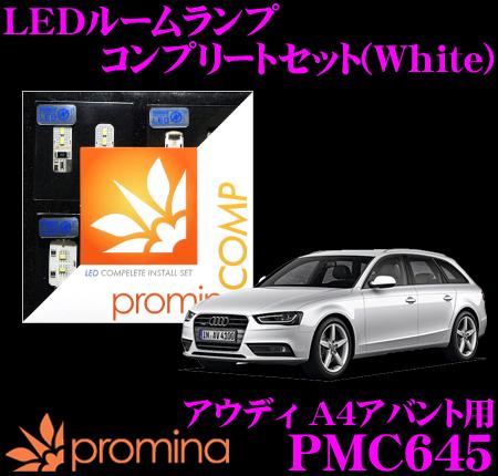 promina COMP LEDルームランプ PMC645 アウディ A4アバント(8K)用コンプリートセット プロミナコンプ ホワイト