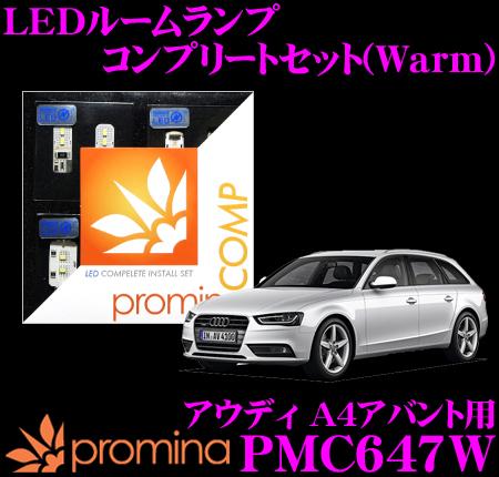 promina COMP LEDルームランプ PMC647W アウディ A4アバント(8K)用コンプリートセット プロミナコンプ Warm(暖色系)