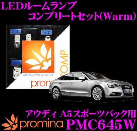 promina COMP LEDルームランプ PMC645W アウディ A5スポーツバック(8T)用コンプリートセット プロミナコンプ Warm(暖色系)