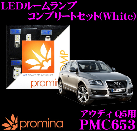 promina COMP LEDルームランプ PMC653 アウディ Q5(8R)用コンプリートセット プロミナコンプ ホワイト