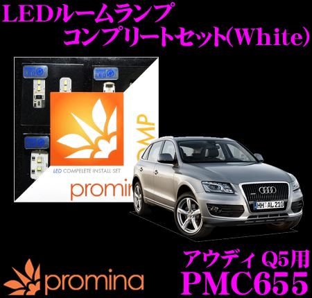 promina COMP LEDルームランプ PMC655 アウディ Q5(8R)用コンプリートセット プロミナコンプ ホワイト, Hamee TV a6bdd055