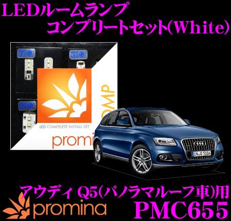 promina COMP LEDルームランプ PMC655 アウディ Q5(8R)パノラマルーフ車用コンプリートセット プロミナコンプ ホワイト