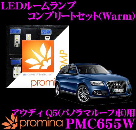 promina COMP LEDルームランプ PMC655W アウディ Q5(8R)パノラマルーフ車用コンプリートセット プロミナコンプ Warm(暖色系)