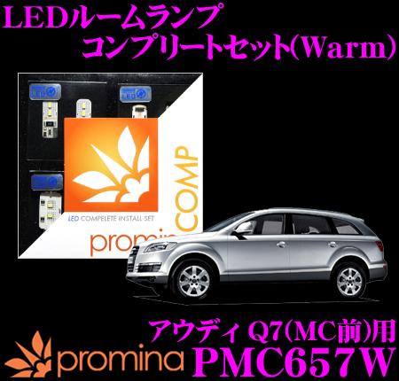 promina COMP LEDルームランプ PMC657W アウディ Q7(4LB)マイナーチェンジ前車用コンプリートセット プロミナコンプ Warm(暖色系)
