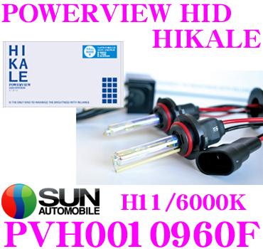 サン自動車 POWERVIEW HID HIKALE PVH0010960F HID FOGコンバージョンキット H11 6000K, 日吉村 f2148ada