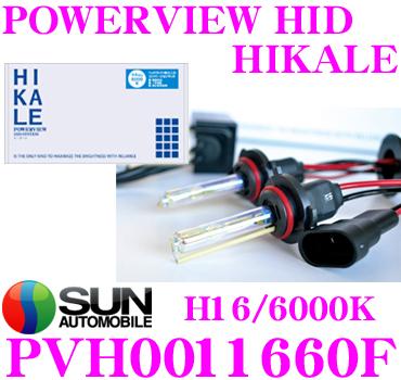 サン自動車 POWERVIEW HID HIKALE PVH0011660F HID FOGコンバージョンキット H16 6000K
