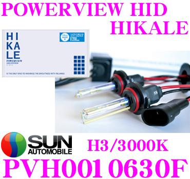 サン自動車 POWERVIEW HID HIKALE PVH0010630F HID FOGコンバージョンキット H3 3000K