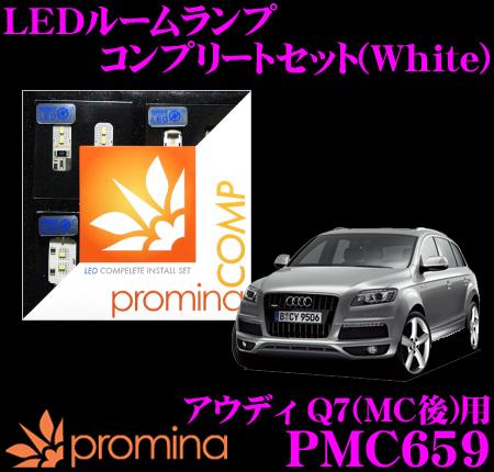 promina COMP LEDルームランプ PMC659 アウディ Q7(4LB) マイナーチェンジ後(2010年モデル)パノラマルーフ車用コンプリートセット プロミナコンプ ホワイト
