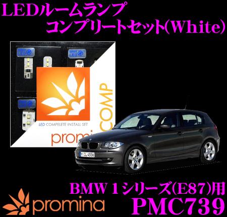 promina COMP LEDルームランプ PMC739BMW 1シリーズ(E87) ライトパッケージ付車用コンプリートセットプロミナコンプ ホワイト