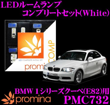 promina COMP LEDルームランプ PMC732BMW 1シリーズクーペ(E82) ライトパッケージ付車用コンプリートセットプロミナコンプ ホワイト
