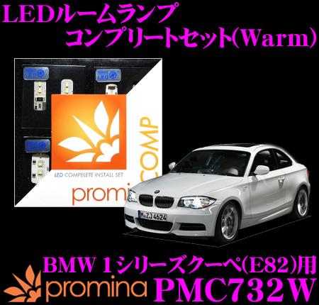 promina COMP LEDルームランプ PMC732W BMW 1シリーズクーペ(E82) ライトパッケージ付車用コンプリートセット プロミナコンプ Warm(暖色系)