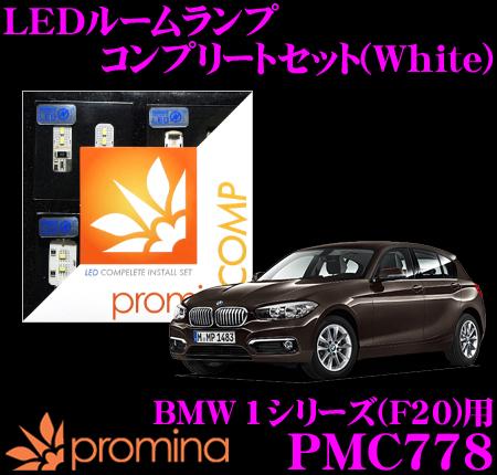promina COMP LEDルームランプ PMC778 BMW 1シリーズ(F20)用コンプリートセット プロミナコンプ ホワイト