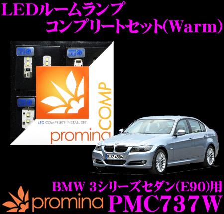 promina COMP LEDルームランプ PMC737W BMW 3シリーズセダン(E90) ライトパッケージ付車用コンプリートセット プロミナコンプ Warm(暖色系)