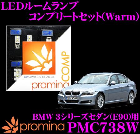 promina COMP LEDルームランプ PMC738W BMW 3シリーズセダン(E90) ライトパッケージ無車用コンプリートセット プロミナコンプ Warm(暖色系)