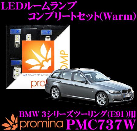 promina COMP LEDルームランプ PMC737W BMW 3シリーズツーリング(E91) ライトパッケージ付車用コンプリートセット プロミナコンプ Warm(暖色系)