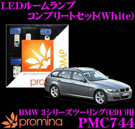 promina COMP LEDルームランプ PMC744BMW 3シリーズツーリング(E91) ライトパッケージ無車用コンプリートセットプロミナコンプ ホワイト