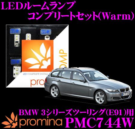 promina COMP LEDルームランプ PMC744WBMW 3シリーズツーリング(E91) ライトパッケージ無車用コンプリートセットプロミナコンプ Warm(暖色系)