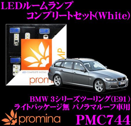promina COMP LEDルームランプ PMC744 BMW 3シリーズツーリング(E91) ライトパッケージ無パノラマルーフ車用コンプリートセット プロミナコンプ ホワイト