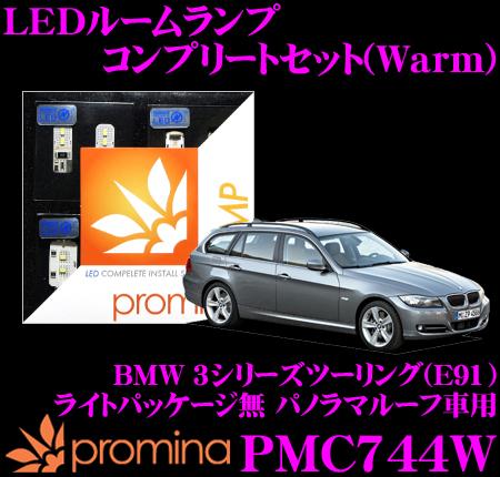 promina COMP LEDルームランプ PMC744WBMW 3シリーズツーリング(E91) ライトパッケージ無パノラマルーフ車用コンプリートセットプロミナコンプ Warm(暖色系)