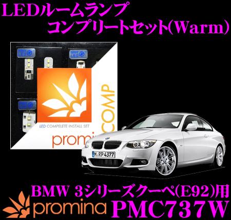 promina COMP LEDルームランプ PMC737W BMW 3シリーズクーペ(E92) ライトパッケージ付車用コンプリートセット プロミナコンプ Warm(暖色系)