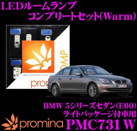 promina COMP LEDルームランプ PMC731W BMW 5シリーズセダン(E60) ライトパッケージ付車用コンプリートセット プロミナコンプ Warm(暖色系)