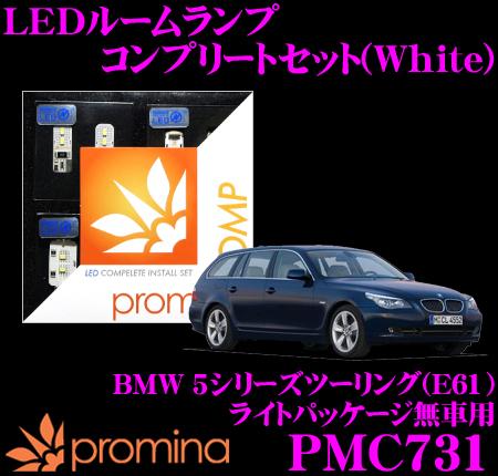 promina COMP LEDルームランプ PMC731 BMW 5シリーズツーリング(E61) ライトパッケージ無車用コンプリートセット プロミナコンプ ホワイト