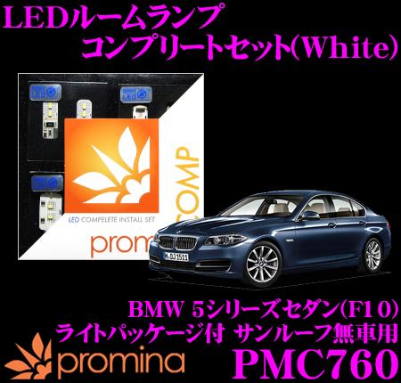 promina COMP LEDルームランプ PMC760 BMW 5シリーズセダン(F10) ライトパッケージ付サンルーフ無車用コンプリートセット プロミナコンプ ホワイト