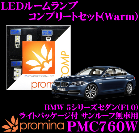 promina COMP LEDルームランプ PMC760W BMW 5シリーズセダン(F10) ライトパッケージ付サンルーフ無車用コンプリートセット プロミナコンプ Warm(暖色系)