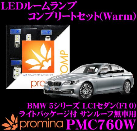 promina COMP LEDルームランプ PMC760W BMW 5シリーズLCIセダン(F10) ライトパッケージ付サンルーフ無車用コンプリートセット プロミナコンプ Warm(暖色系)