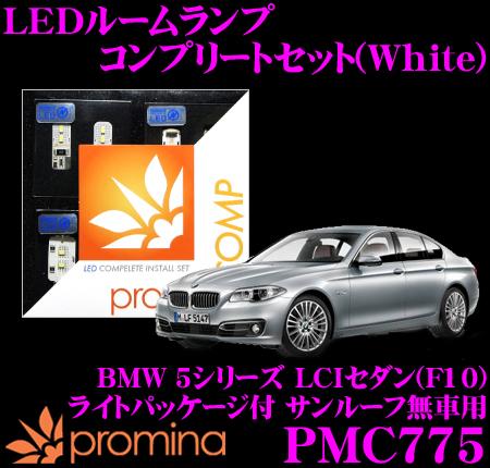 promina COMP LEDルームランプ PMC775 BMW 5シリーズLCIセダン(F10) ライトパッケージ付サンルーフ無車用コンプリートセット プロミナコンプ ホワイト