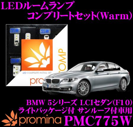 promina COMP LEDルームランプ PMC775WBMW 5シリーズLCIセダン(F10) ライトパッケージ付サンルーフ付車用コンプリートセットプロミナコンプ Warm(暖色系)