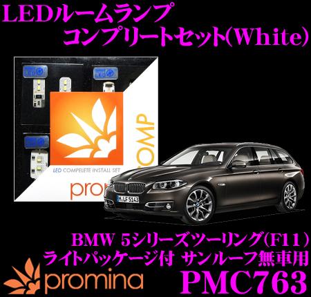 promina COMP LEDルームランプ PMC763 BMW 5シリーズツーリング(F11) ライトパッケージ付サンルーフ無車用コンプリートセット プロミナコンプ ホワイト