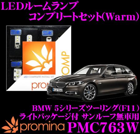 promina COMP LEDルームランプ PMC763W BMW 5シリーズツーリング(F11) ライトパッケージ付サンルーフ無車用コンプリートセット プロミナコンプ Warm(暖色系)