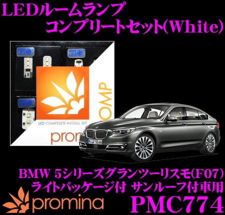 promina COMP LEDルームランプ PMC774 BMW 5シリーズグランツーリスモ(F07) ライトパッケージ付サンルーフ付車用コンプリートセット プロミナコンプ ホワイト