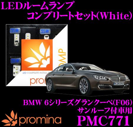 promina COMP LEDルームランプ PMC771 BMW 6シリーズグランクーペ(F06) サンルーフ付車用コンプリートセット プロミナコンプ ホワイト