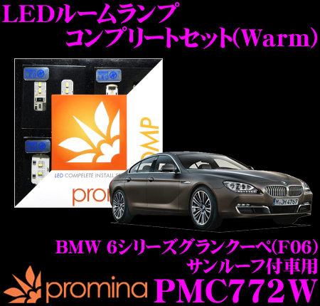 promina COMP LEDルームランプ PMC772W BMW 6シリーズグランクーペ(F06) サンルーフ付車用コンプリートセット プロミナコンプ Warm(暖色系)