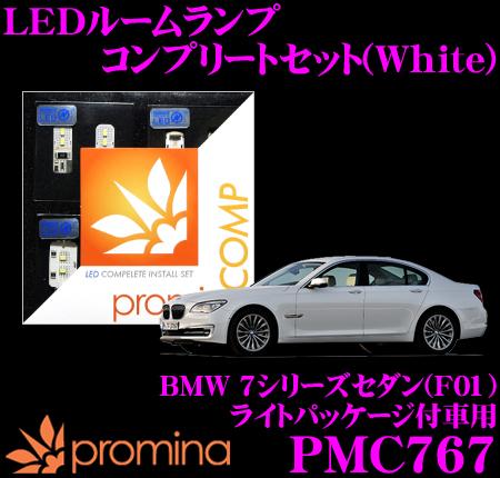 promina COMP LEDルームランプ PMC767BMW 7シリーズセダン(F01) ライトパッケージ付車用コンプリートセットプロミナコンプ ホワイト