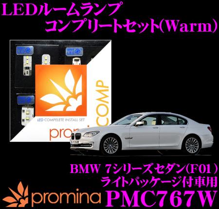 promina COMP LEDルームランプ PMC767W BMW 7シリーズセダン(F01) ライトパッケージ付車用コンプリートセット プロミナコンプ Warm(暖色系)