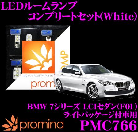 promina COMP LEDルームランプ PMC766 BMW 7シリーズLCIセダン(F01) ライトパッケージ付車用コンプリートセット プロミナコンプ ホワイト