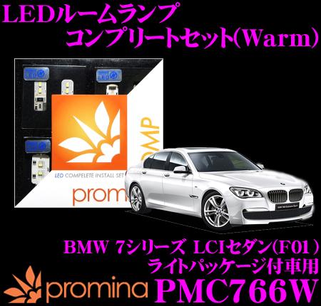 promina COMP LEDルームランプ PMC766W BMW 7シリーズLCIセダン(F01) ライトパッケージ付車用コンプリートセット プロミナコンプ Warm(暖色系)