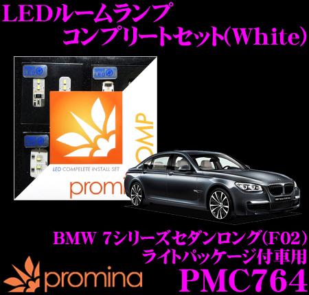 promina COMP LEDルームランプ PMC764 BMW 7シリーズセダンロング(F02) ライトパッケージ付車用コンプリートセット プロミナコンプ ホワイト